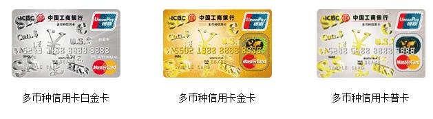 工商银行多币种信用卡