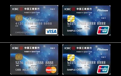 工商银行环球旅行卡