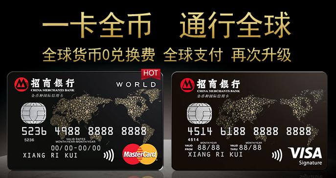 招商银行MasterCard与Visa全币卡