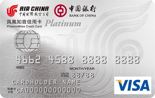 中国银行凤凰知音VISA白金信用卡