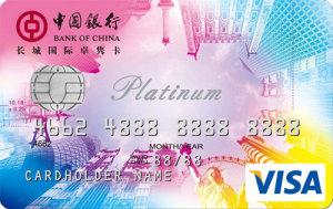 中国银行长城国际卓隽卡