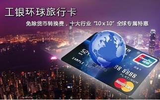 工商银行万事达银联双标识多币种环球旅行白金卡