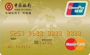 中国银行长城环球通万事达银联金卡
